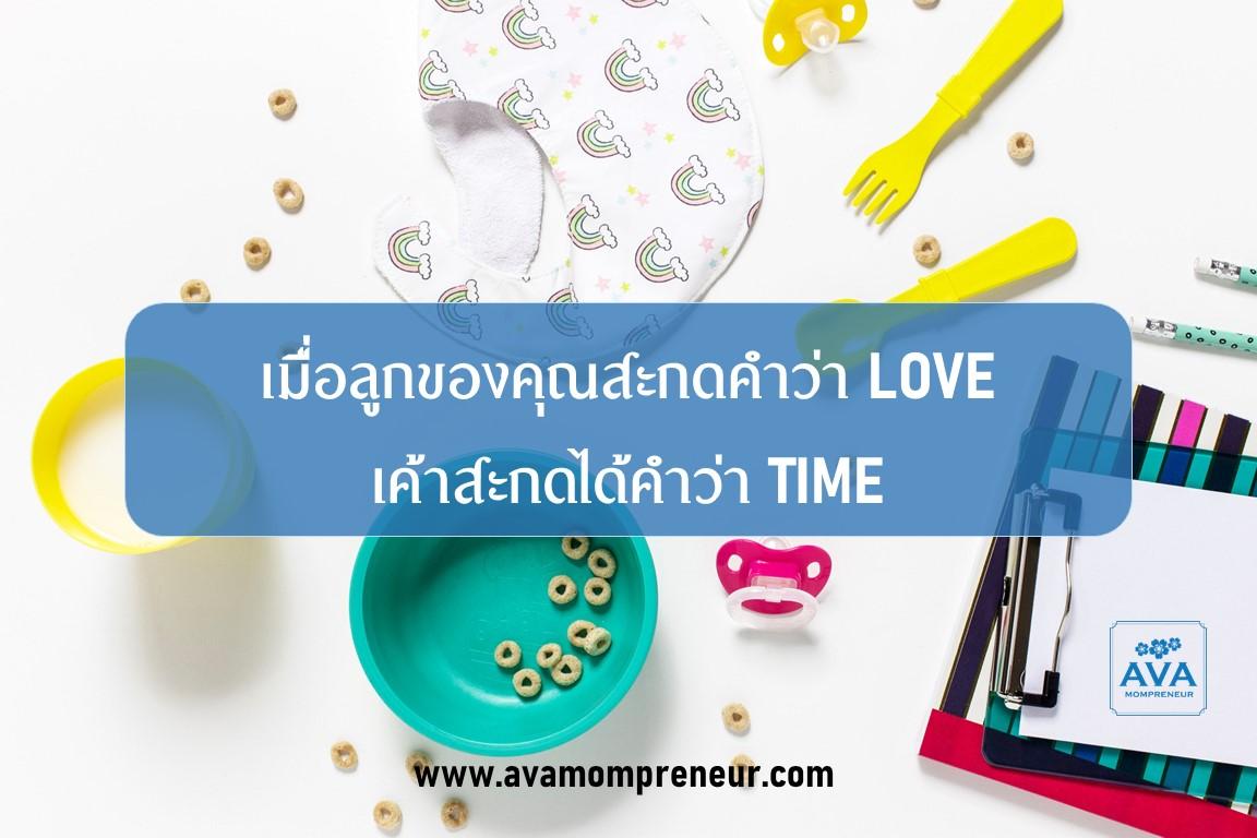 """#1 : เมื่อลูกของคุณสะกดคำว่า """"รัก"""" (love) เค้าสะกดได้คำว่า """"เวลา"""" (time)"""