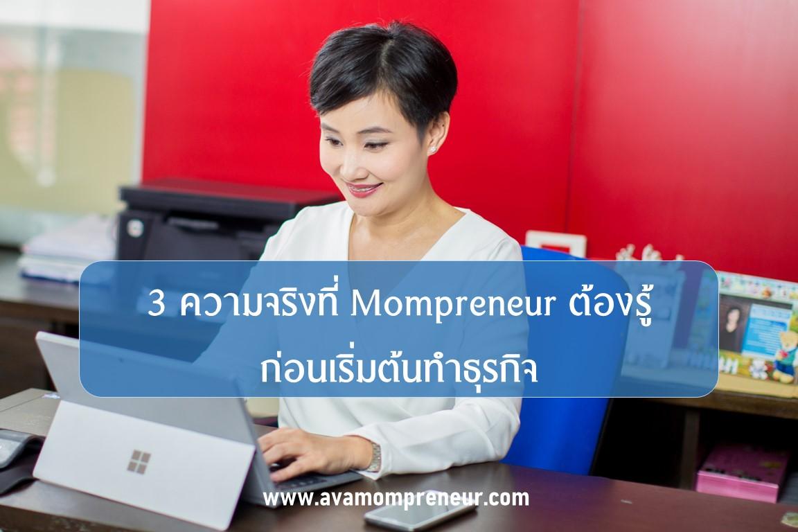 #13 : 3 ความจริงที่ Mompreneur ต้องรู้ ก่อนเริ่มต้นทำธุรกิจ