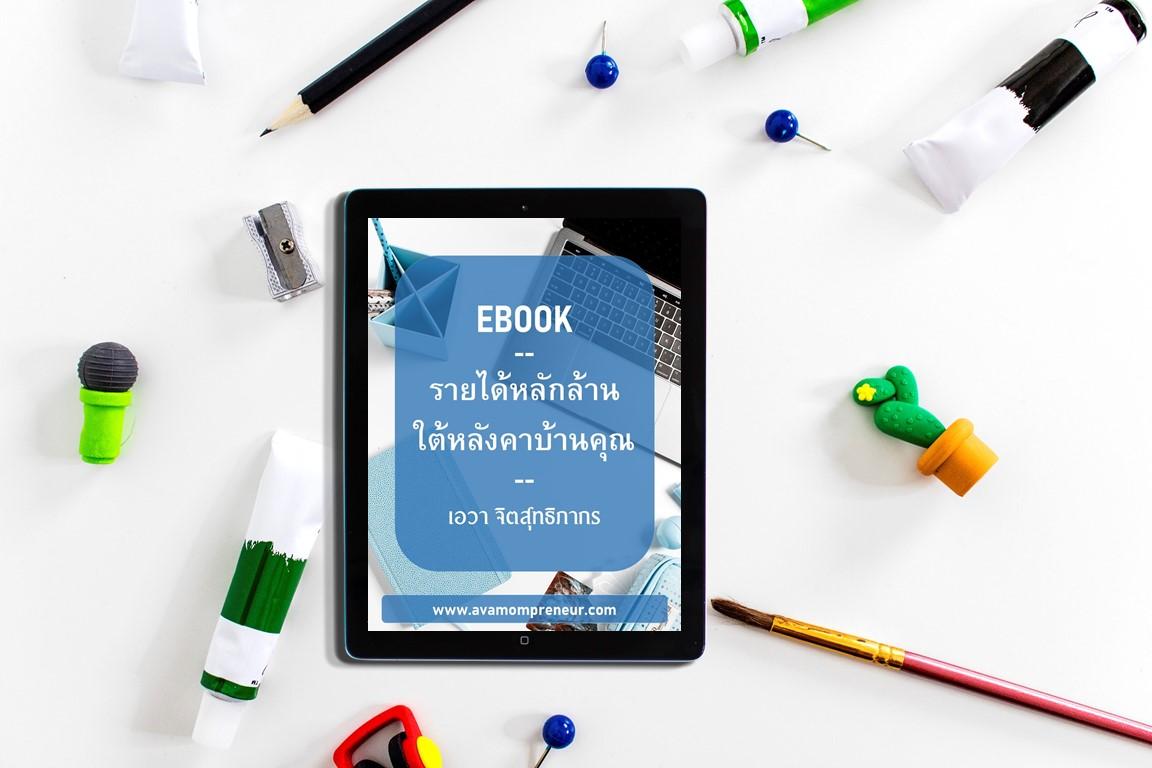 eBook รายได้หลักล้านใต้หลังคาบ้านคุณ.17