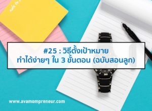 #25 : วิธีตั้งเป้าหมาย ทำได้ง่ายๆ ใน 3 ขั้นตอน (ฉบับสอนลูก)